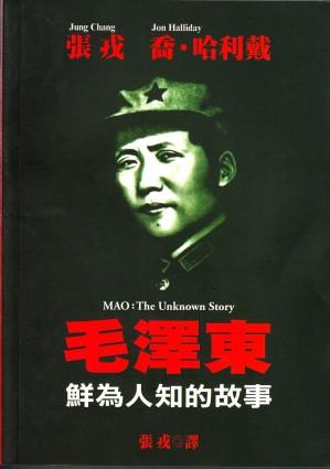 """O livro, lançado em 2005, apresenta o """"grande timoneiro"""" como um verme lascivo e traiçoeiro, responsavel por 70 milhões de mortes na China"""